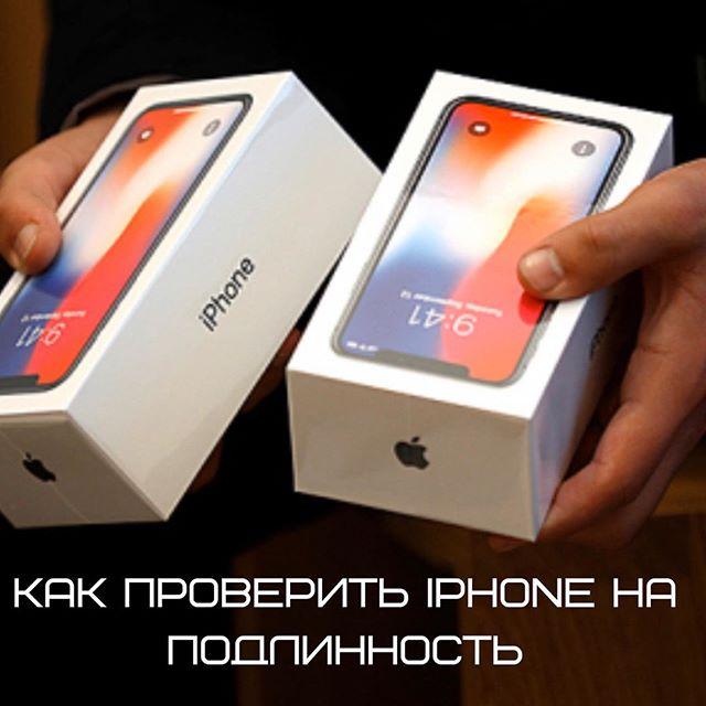 Как проверить iPhone на подлинность Известно, что APPLE производит iPhone в Китае, по этому фраза «китайский айфон»-очень растяжимое понятие. Однако есть устойчивые определения «оригинал» и «реф» о них далее мы расскажем в тексте.Хороший «РЕФ» внешне неотличим от оригинала. Так какие же признаки указывают на то, что смартфон был восстановлен? ️ Серийный номер устройства в настройках не совпадает с выгравированным на корпусе(Если более новая модель, серийный номер находится на Сим-лотке) . ️ на запчастях имеются пломбы, метки, наклейки китайских сборщиков. На оригиналах внутри никаких меток нет. ️ Ну и самый очевидный фактор-устройство продают, как новое, запечатанное, а по серийному номеру видно, что оно уже было активировано-это точно «РЕФ»️Проверить, экспортировалось ли устройство ранее, можно на официальном сайте APPLE в разделе «Проверка права на обслуживание и поддержку». Если устройство ранее не было активировано, то Вам будет предложено выполнить его активацию. Если устройство уже находилось в эксплуатации, то вы увидите дату окончания гарантийного срока или информацию о том, что срок гарантии уже подходит к концу. #Komputerra #komputerrawroclaw #komputerranaprawa #ремонттелефонов #ремонтайфонов #ремонтноутбуков #айфон #ремонтпланшетов #apple #iphone #ремонтiphone #сервисныйцентр #ремонтapple #samsung #быстрыйремонт #iphone6 #срочныйремонт #appleservice #аксессуары #телефон #ремонтцифровойтехники #iphone7 #ремонткомпьютеров #ремонт #iphone6s #срочныйремонтiphone