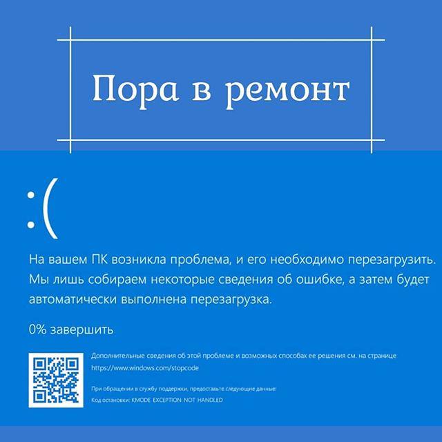 НУЖНО РЕМОНТИРОВАТЬ УЖЕ СЕЙЧАС!Когда компьютер уже сломан, это довольно очевидно. Но как узнать, что он собирается сломаться уже в ближайшее время? Даже до того момента, когда ваш компьютер откажется включаться или выдаст сообщение, что ваши файлы теперь зашифрованы, вы получите несколько подсказок о том, что с системой имеются проблемы.🧐 Разберём общие признаки того, что ваш компьютер нуждается в ремонте УЖЕ СЕЙЧАС. Ставьте лайк ️ и поехали к содержанию МЕДЛЕННАЯ РАБОТАБольшинство людей считают, что их компьютер работает медленно, потому что он стареет, но на самом деле это может происходить по разным причинам. Программа ведет себя неправильно, вирус, перегрев или даже отказ жесткого диска - все это может вызвать значительное замедление.ВАШ КОМПЬЮТЕР СИЛЬНО НАГРЕВАЕТСЯК сожалению, почти каждое вентиляционное отверстие в компьютере может быстро забиться пылью и шерстью домашнего животного, что в сущности нарушит циркуляцию и приведет к перегреву компонентов. Если компьютер выключается самопроизвольно - это главный признак перегрева.СИНИЙ ЭКРАН СМЕРТИ, внезапно появляющийся во время работыКлассическая ошибка Windows. Вам будет показан текст и код ошибки, часто в Windows, предлагающей перезагрузку. Если у вас появился синий экран, это признак того, что есть аппаратная или программная проблема и она должна быть решена. ОН ИЗДАЁТ СТРАННЫЕ ЗВУКИВентиляторы могут изнашиваться и визжать, жесткие диски могут начать щелкать. Всякий раз, когда вы замечаете странный шум, помните, что все части вашего компьютера рассчитаны на совместную работу, и одна проблема может повлечь за собой следующую, если ее не устранить. ВЫЛЕТАЕТ И ЗАВИСАЕТЕсли ваш компьютер зависает, перезагружается без вас - это верный признак наличия проблемы. Ваш компьютер не делает это, чтобы сводить вас с ума - он просто чувствует себя так! Проблемой может быть что угодно - аппаратное и программное обеспечение, но это всегда можно исправить.Обнаружили у компьютера проблему?Позвольте мне решить её 🤝🏻